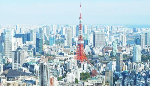 東京の三ツ星レストラン 全11軒【ミシュランガイド東京2020】