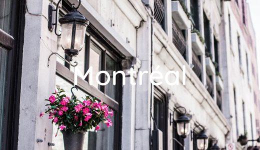 モントリオールってどんなところ?おすすめの観光スポットは?