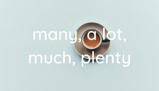 「たくさんの」はどれを使う?many, a lot, much, plentyの正しい使い分け
