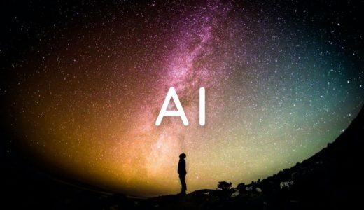 【小学生でもわかる】人工知能(AI)とは?AIの基本をわかりやすく解説