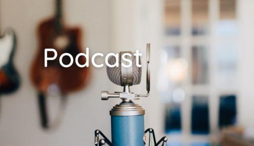 誰でも簡単にPodcastを配信できる!Anchorの使い方【無料】