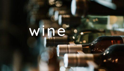 知っておくといつか役に立つ!ワインの基礎知識【初心者向き】
