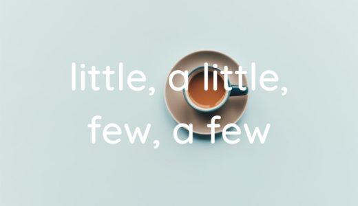 「少ない」を表す英語 little, a little, few, a fewの正しい使い分け