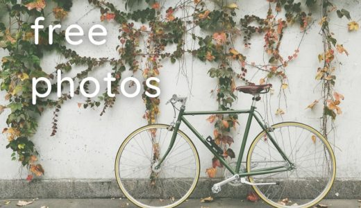 これで無料なの?!おしゃれな写真がみつかるフリー画像素材サイト3選