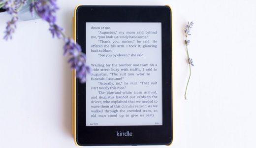 【誰でもわかる】電子書籍Kindleのはじめかた【初心者向き】