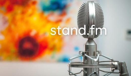 誰でも簡単に音声配信ができる!stand.fmの使い方【無料】