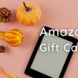 【かんたん解説】Kindle本を買うときにAmazonギフト券を使う方法