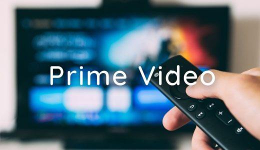 Prime Video(Amazonプライム・ビデオ)をテレビで視聴する方法 まとめ