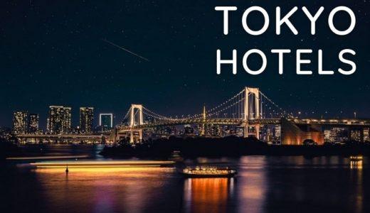 【決定版】記念日におすすめ!東京の高級ラグジュアリーホテル10選