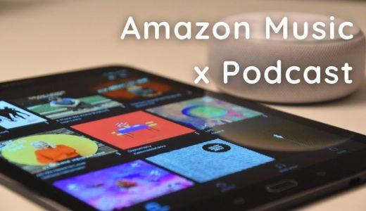 音楽配信サービス【Amazon Music】でポッドキャストを配信する方法