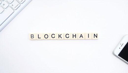 【小学生でもわかる】ブロックチェーンとは?わかりやすく簡単に解説