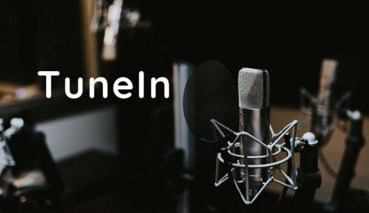 ラジオアプリ TuneIn(チューンイン)でポッドキャストを配信する方法
