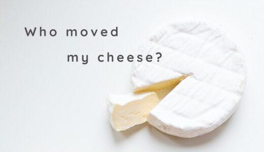 【子どもに伝えたい】チーズはどこへ消えた?から学ぶ「変化」の大切さ