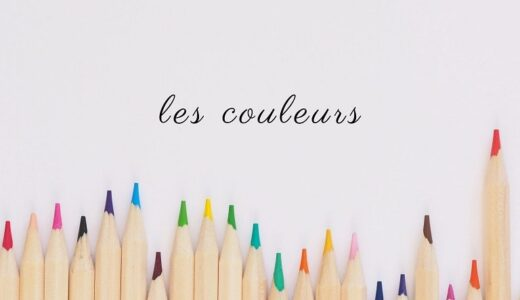 フランス語で『白』ってなんて言うの?色/カラーの表現まとめ