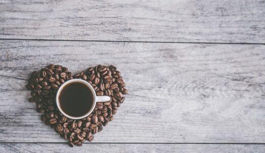 【サステナブル商品】フェアトレードコーヒーが買える身近なお店3選